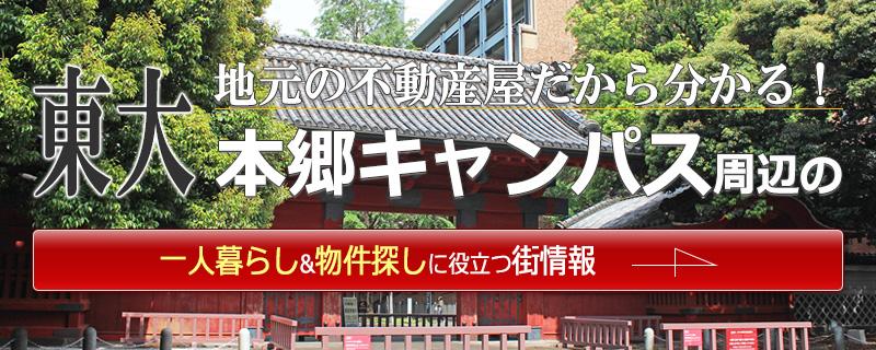 東大本郷キャンパス周辺で一人暮らしの賃貸マンション探しに役立つ街情報