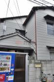 寺田アパート
