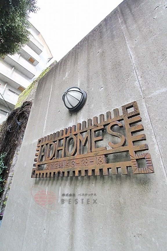 AD・HOMES【アドホームズ】