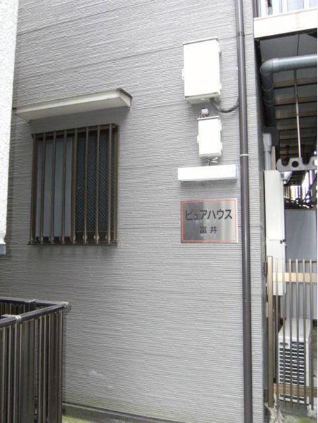 ピュアハウス富井