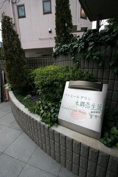 ファミールグラン本郷弥生坂