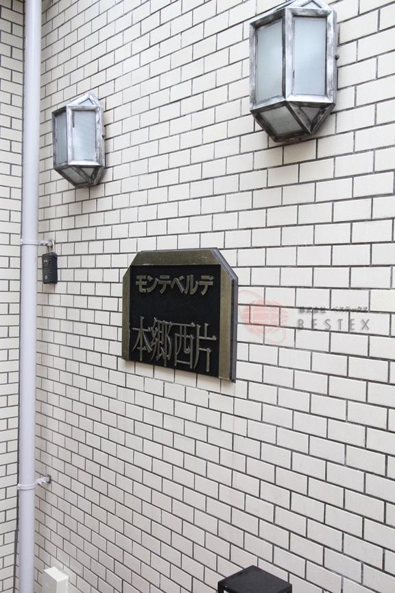モンテベルデ本郷西片