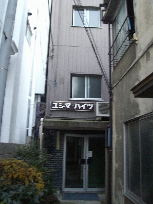 ユシマハイツ