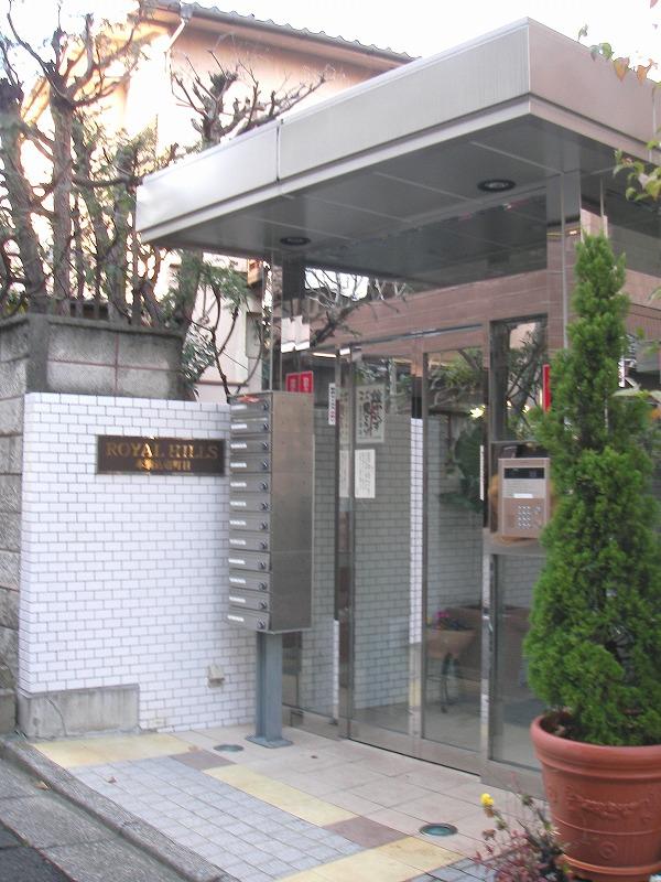 ロイヤルヒルズ本駒込壱丁目