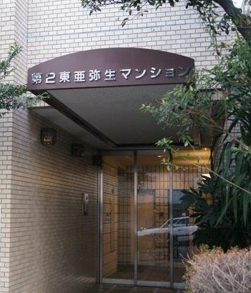 第二東亜弥生マンション