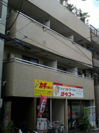 第一金井ビル