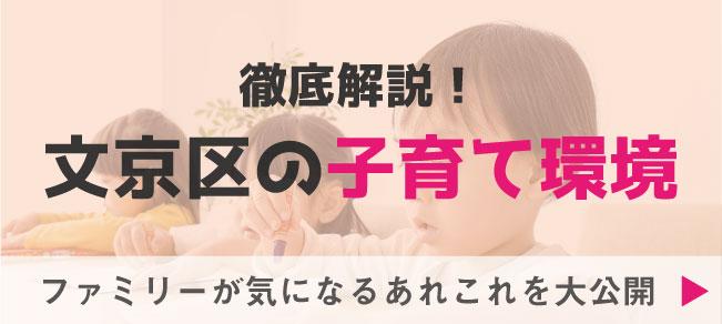 文京区ファミリー